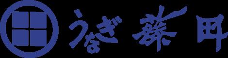うなぎ藤田 公式Webサイト