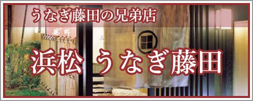 うなぎ藤田の兄弟店 浜松 うなぎ藤田